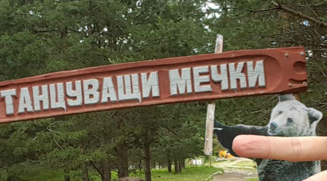 Белица и паркът за танцуващи мечки